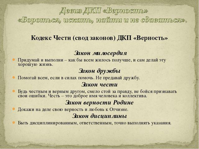 Кодекс Чести (свод законов) ДКП «Верность» Закон милосердия Придумай и выпол...