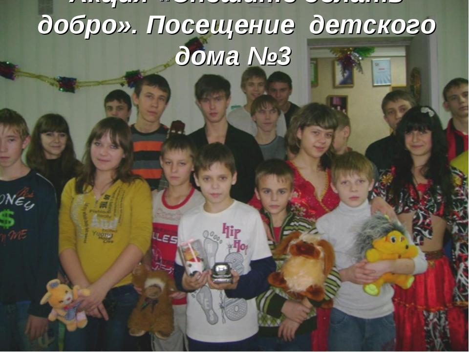 Акция «Спешите делать добро». Посещение детского дома №3
