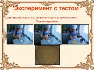 Эксперимент с тестом Цель: пронаблюдать, как увеличится тесто во время выпеч