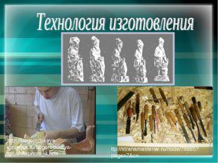 http://bogorodskaya-igrushka.ru/bogorodskaya-igrushkaphoto_4.htm ttp://strana