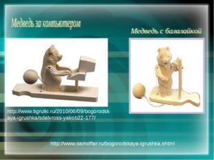 http://www.tigrulki.ru/2010/06/09/bogorodskaya-igrushka/sdelvross-yakob22-177