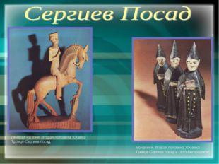 Монахини. Вторая половина ХIX века Троице-Сергиев посад и село Богородское. Г