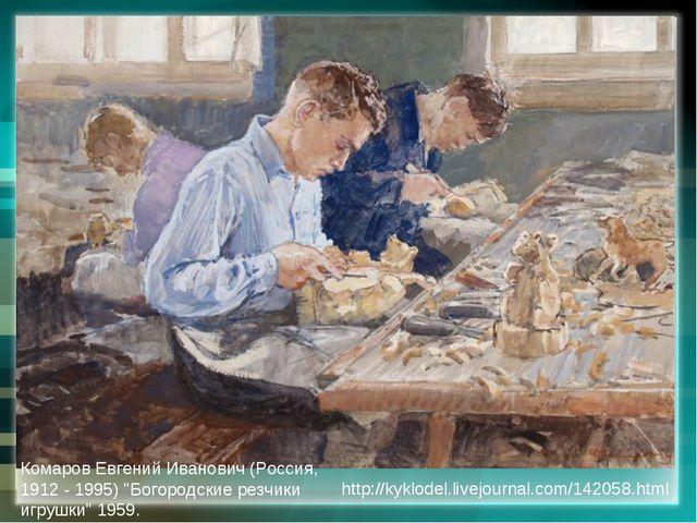 """Комаров Евгений Иванович (Россия, 1912 - 1995) """"Богородские резчики игрушки""""..."""