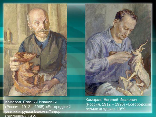 Комаров, Евгений Иванович (Россия, 1912 – 1995) «Богородский резчик игрушки Б...