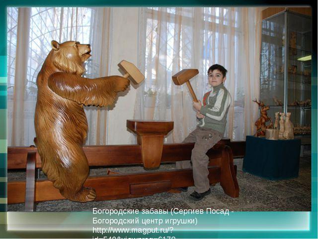 Богородские забавы (Сергиев Посад - Богородский центр игрушки) http://www.mag...