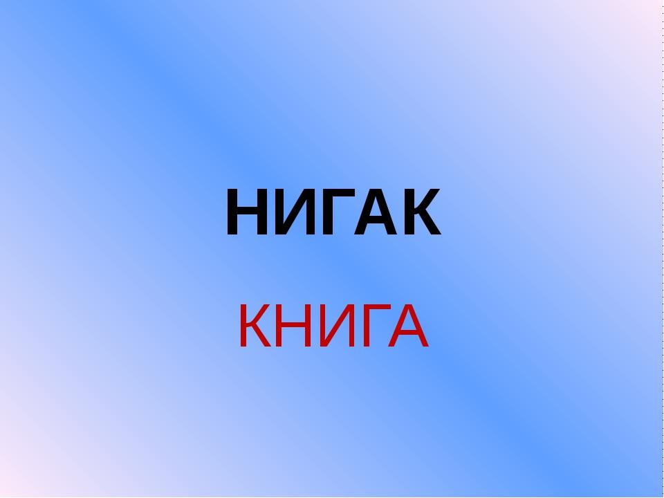 НИГАК КНИГА