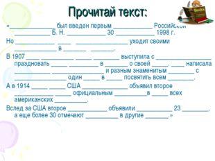 Прочитай текст: «______________ был введен первым ____________ Российской ___