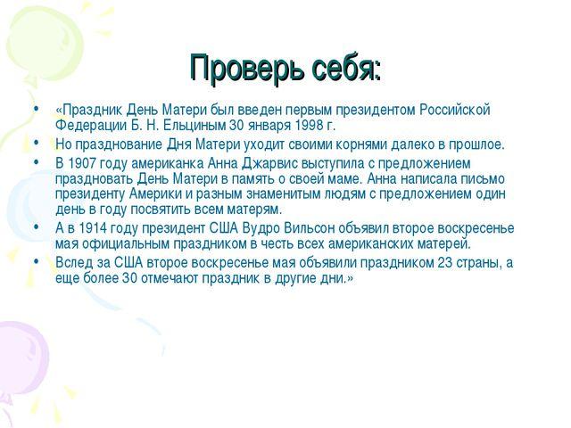 Проверь себя: «Праздник День Матери был введен первым президентом Российской...