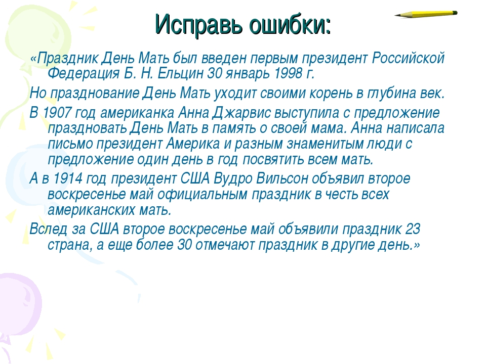 Исправь ошибки: «Праздник День Мать был введен первым президент Российской Фе...