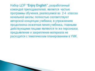 """Hабор ЦОР """"Enjoy English"""", разработанный командой преподавателей, является ч"""