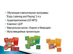 """Обучающие компьютерные программы """"Enjoy Listening and Playing"""" 2-4 к Аудиопри"""