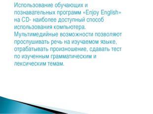 Использование обучающих и познавательных программ «Еnjoy English» на CD- наи