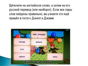 Щёлкните на английское слово, а затем на его русский перевод (или наоборот).
