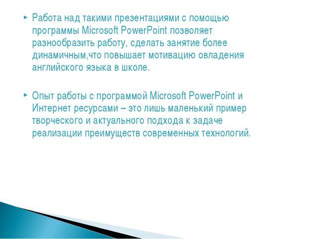 Работа над такими презентациями с помощью программы Microsoft PowerPoint позв...