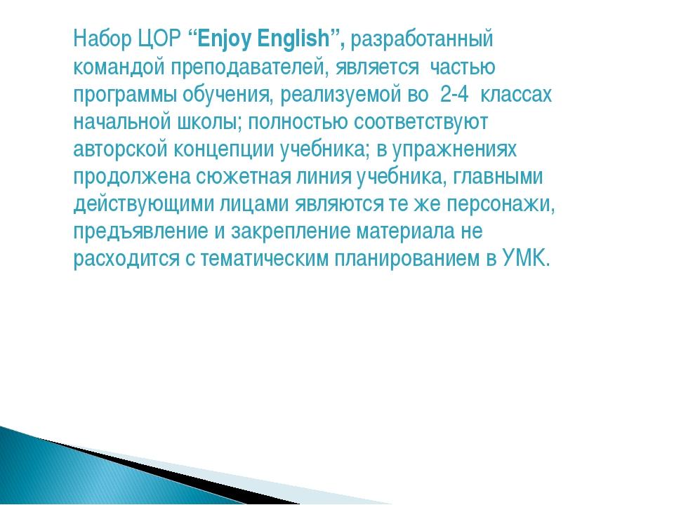 """Hабор ЦОР """"Enjoy English"""", разработанный командой преподавателей, является ч..."""