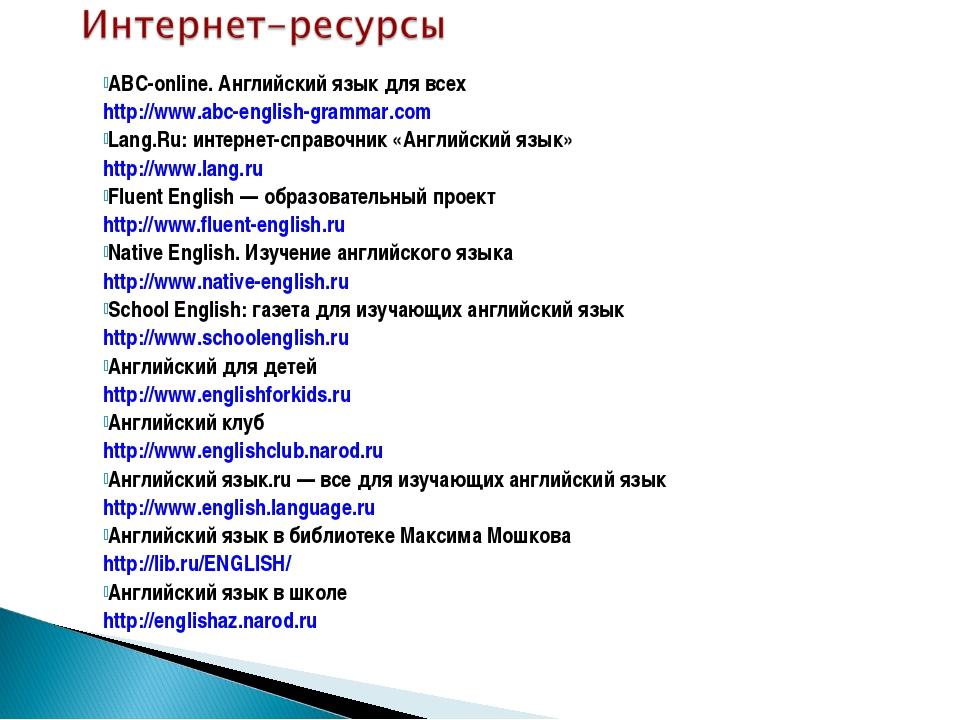 ABC-online. Английский язык для всех http://www.abc-english-grammar.com Lang....