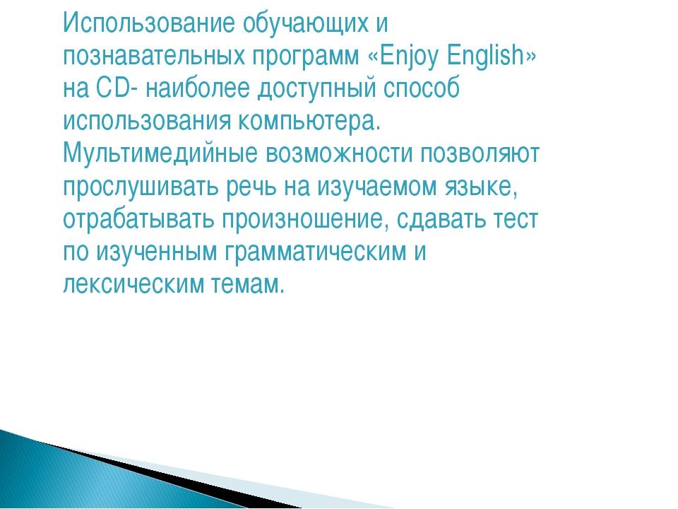 Использование обучающих и познавательных программ «Еnjoy English» на CD- наи...