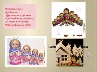 Вот пять кукол деревянных, Круглолицых и румяных, В разноцветных сарафанах,