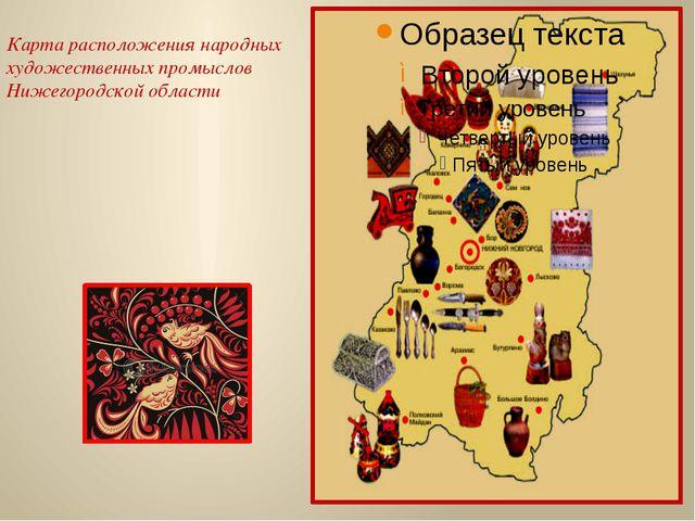 Карта расположения народных художественных промыслов Нижегородской области