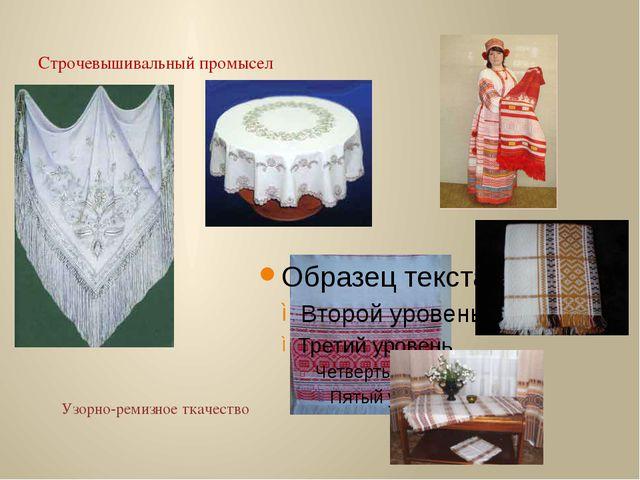 Строчевышивальный промысел Узорно-ремизное ткачество