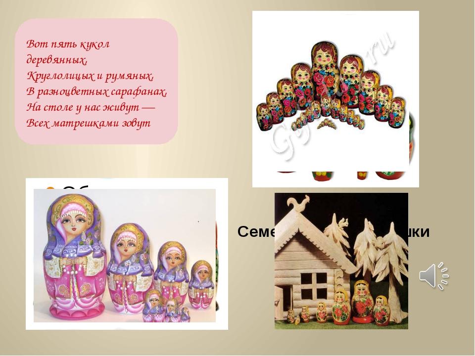 Вот пять кукол деревянных, Круглолицых и румяных, В разноцветных сарафанах,...
