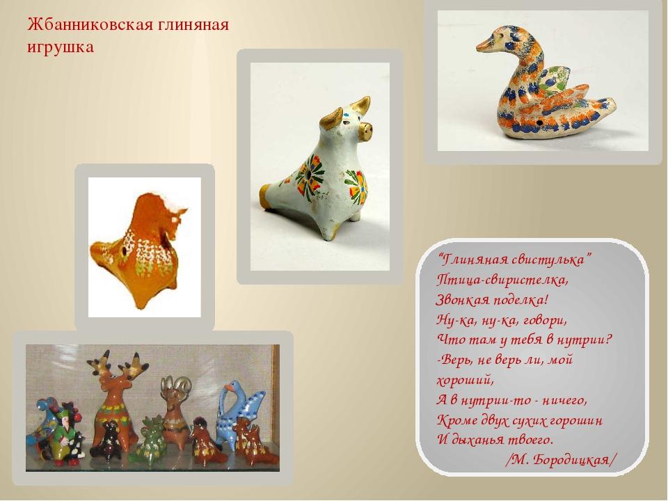 """Жбанниковская глиняная игрушка """"Глиняная свистулька"""" Птица-свиристелка, Звонк..."""