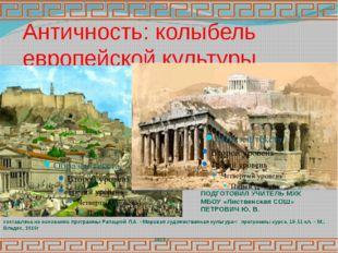 Античность: колыбель европейской культуры. ПОДГОТОВИЛ УЧИТЕЛЬ МХК МБОУ «Листв