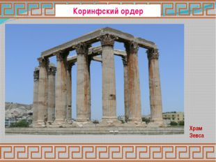 Кариатиды храма Эрехтейон Коринфский ордер