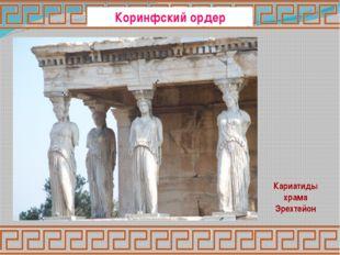 Чуть левее Священной дороги стояла колоссальная бронзовая статуя Афины Промах
