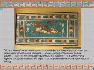 Золото Микен Именно на Микенском акрополе, по предположению ученого, должны б