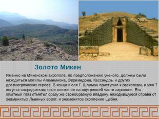 В Микенах Г. Шлиман открыл пять знаменитых гробниц, находки из которых своими