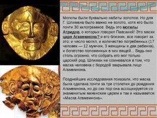 В историю мировой художественной культуры Древняя Греция вошла благодаря заме