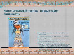 Эсхил. (др.-греч. Αἰσχύλος, 525 г. до н. э. — 456 г. до н. э.) — древнегречес