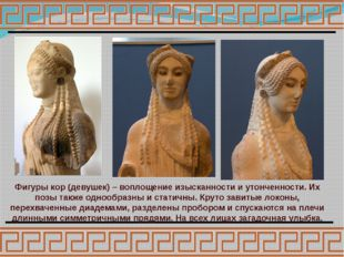Особое развитие получила в Древней Греции скульптура, достигшая новых высот в
