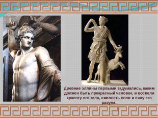Древнегреческим скульпторам очень нравилось ваять статуи атлетов, так они наз