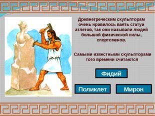 Поликлет древнегреческий скульптор и теоретик искусства, работавший в Аргосе
