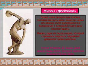 Судьба Фидия Вернувшись после создания статуи Зевса из Олимпии в Афины, Фидий