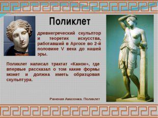 Самая знаменитая работа Фидия – статуя Зевса Олимпийского Фигура Зевса была