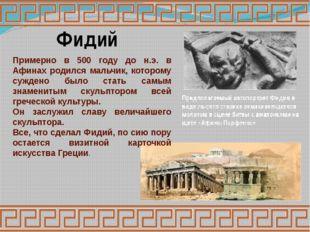 Люди, видевшие статую Зевса, испытывали ни с чем несравнимую радость, пережив