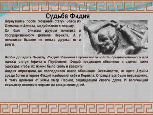 «Афина Парфенос» Работа Фидия 438 г. до н. э. Была установлена в афинском Пар
