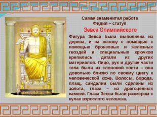 Статуя Афины сделана из слоновой кости и золота на деревянном каркасе. Высот