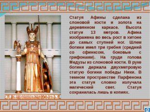 Античная вазопись Такой же прекрасной, как архитектура и скульптура, была и ж