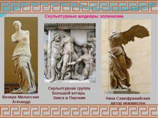 Сюжетами для росписи служили легенды и мифы, сцены повседневной жизни, школьн