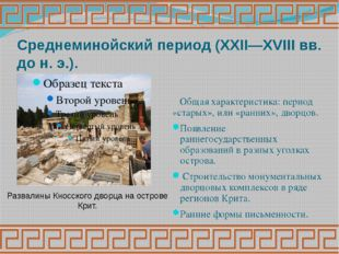 Среднеминойский период (XXII—XVIII вв. до н. э.). Общая характеристика: перио