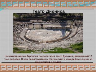 ( др.-греч. Εὐριπίδης, 480 — 406 до н. э. ) — древнегреческий драматург, пред