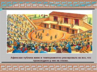 Культура Древней Греции, достигнув высокой степени развития, оказала в дальне