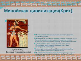 Минойская цивилизация(Крит). Минойская цивилизация представляла собой государ