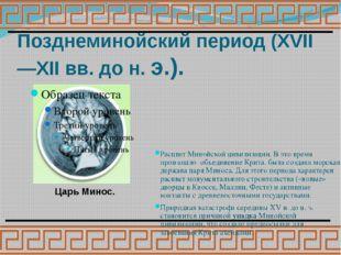 Позднеминойский период (XVII—XII вв. до н. э.). Расцвет Минойской цивилизации