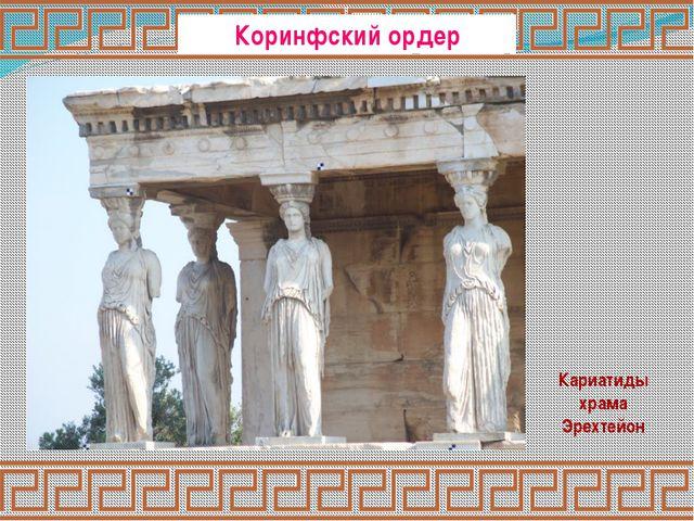 Чуть левее Священной дороги стояла колоссальная бронзовая статуя Афины Промах...