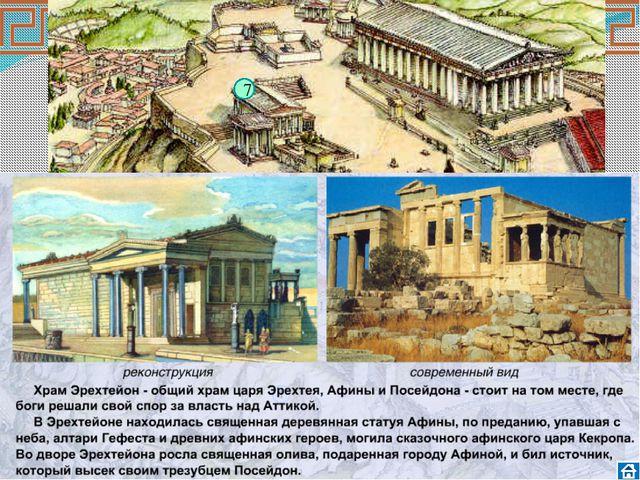Мы привыкли, что здания имеют фасад (главную, парадную сторону). Греки же хот...
